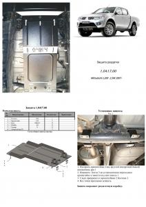 Защита двигателя Mitsubishi L200 4 - фото №16 + 1 + 1 + 1