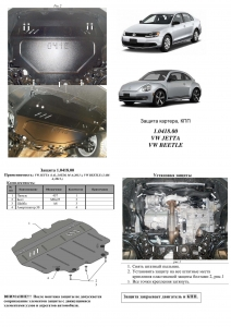 Защита двигателя Volkswagen Beetle - фото №11 + 1
