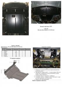 Защита двигателя Mercedes-Benz Sprinter W906 - фото №5