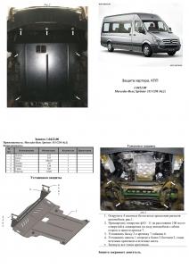 Защита двигателя Mercedes-Benz Sprinter W906 - фото №5 + 1