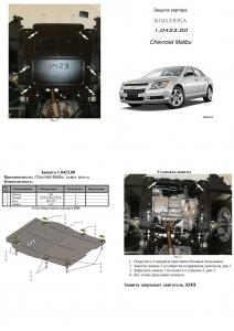 Защита двигателя Chevrolet Malibu - фото №9