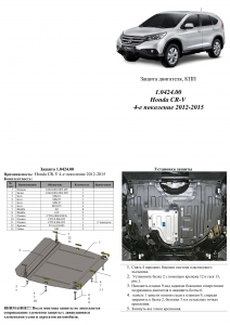 Защита двигателя Honda CR-V 4 - фото №4