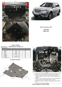 Защита двигателя Lifan Х60 - фото №4