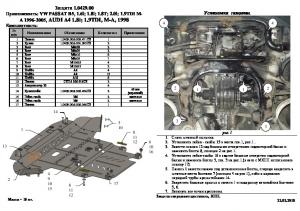 Защита двигателя Volkswagen Passat B5 - фото №13 + 1