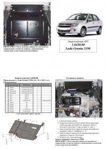 Защита двигателя Лада Гранта (ВАЗ 2190) - фото №3