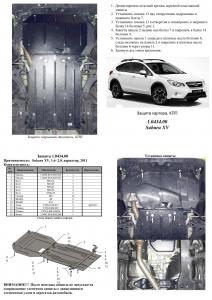 Защита двигателя Subaru XV - фото №5