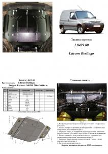 Защита двигателя Citroen Berlingo 1 рестайлинг - фото №11 + 1