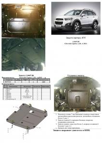 Защита двигателя Opel Antara - фото №3