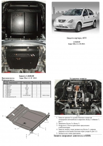 Защита двигателя Saipa Tiba - фото №4