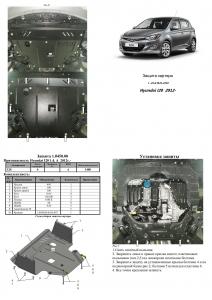 Защита двигателя Hyundai i-20 (1-ое поколение) рестайлинг - фото №4
