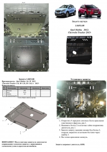 Захист двигуна Chevrolet Tracker - фото №6