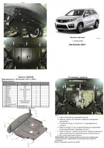 Защита двигателя Kia Sorento 2 - фото №12 + 1