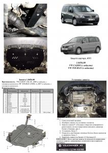 Защита двигателя Volkswagen Touran WeBasto - фото №9