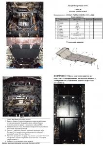 Защита двигателя Nissan Pathfinder 3 рестайлинг - фото №4