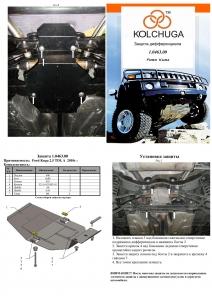 Захист двигуна Ford Kuga 1 - фото №10 + 1