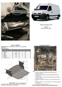 Защита двигателя Nissan Interstar - фото №7