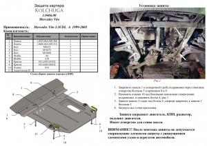 Защита двигателя Mercedes-Benz Vito W638 - фото №5 + 1 + 1