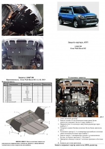 Защита двигателя Great Wall Haval M2 - фото №2