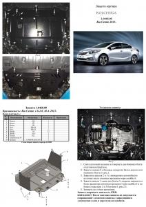 Захист двигуна Kia Cerato 3 - фото №7