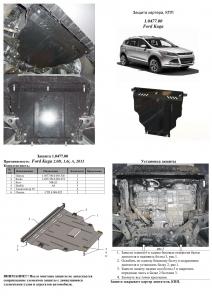 Защита двигателя Ford Escape 3 - фото №5