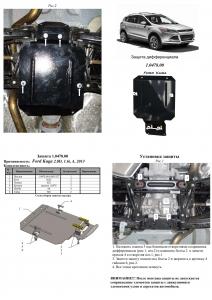 Защита двигателя Ford Kuga 2 - фото №7 + 1