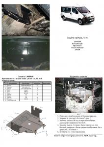 Захист двигуна Nissan Primastar - фото №12 + 1