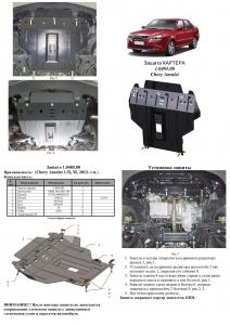 Защита двигателя Chery Amulet - фото №4