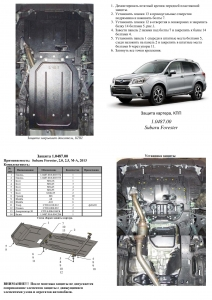 Защита двигателя Subaru Forester 4 SJ - фото №10