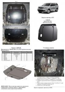 Защита двигателя Honda Pilot - фото №6 + 1