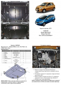 Защита двигателя Nissan Micra K12 / K13 - фото №8 + 1 + 1