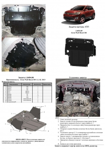 Защита двигателя Great Wall Haval M4 - фото №6