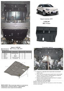 Защита двигателя MG-3 Cross - фото №7