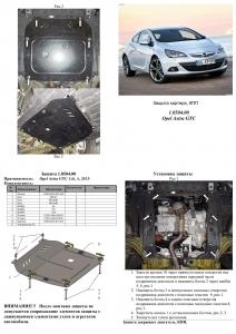 Защита двигателя Opel Astra GTC - фото №4