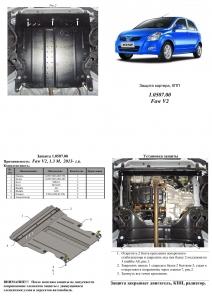 Захист двигуна Faw V2 - фото №6
