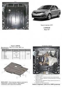 Защита двигателя Faw V5 - фото №6