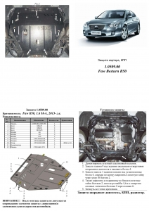 Защита двигателя Faw Besturn B50 - фото №6