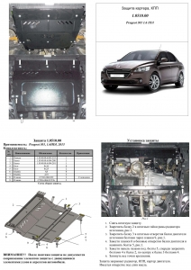 Захист двигуна Peugeot 301 - фото №6