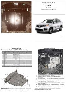 Защита двигателя Kia Sorento 2 - фото №12 + 1 + 1