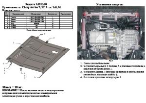 Защита двигателя Chery Arrizo 7 - фото №3 + 1