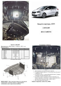 Защита двигателя Kia Carens 4 - фото №2