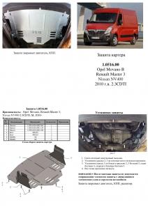 Защита двигателя Nissan NV400 - фото №3