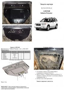Защита двигателя Subaru Forester 2 SG - фото №11
