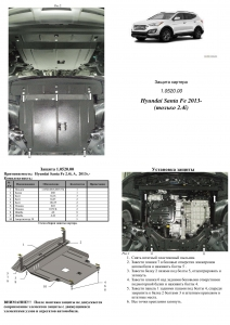 Захист двигуна Hyundai Santa Fe 3 - фото №12 + 1