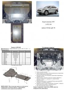 Защита двигателя Infiniti FX 30D/FX 37 - фото №3