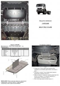 Защита двигателя MAN TGS 33.360 6х4 - фото №3