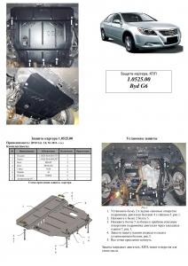 Захист двигуна BYD G6 - фото №7