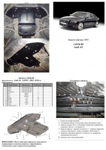Защита двигателя Audi A8 D3 - фото №13 + 1