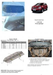Защита двигателя Nissan Qashqai J10 - фото №16 + 1