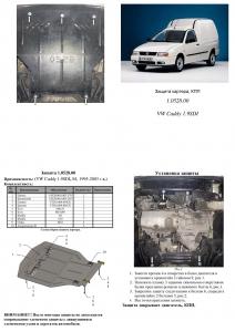 Захист двигуна Volkswagen Caddy 2 - фото №9