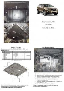 Защита двигателя Volvo XC60 - фото №6